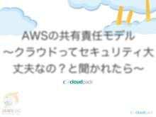 20130622 JAWS-UG大阪 AWSの共有責任モデル〜クラウドってセキュリティ大丈夫なの?と聞かれたら〜