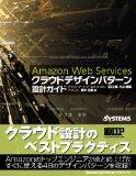 Amazon S3で激安Webサイト運用(CDP No.19 Direct Hostingパターン) - yoshidashingo