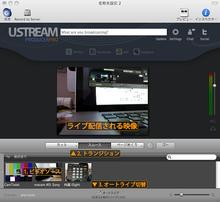 Ustream Producer Pro (有料版)を試してみた - おぎろぐはてな