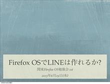 Firefox osでlineは作れるか