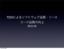 TDD一連の流れ
