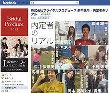 今すぐ参考にしたい!企業Facebookページのオリジナルコンテンツ25パターン100事例まとめ! | ソーシャルリクルーティングの世界