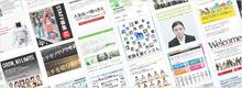 今すぐ参考にしたい!国内企業の採用Facebookページデザイン50選!&制作時の注意点まとめ | ソーシャルリクルーティングの世界
