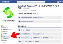 企業のFacebookページに入れておくと便利な「7種類の無料アプリ」と追加方法【初めてのFacebook採用ガイド】 | ソーシャルリクルーティングの世界