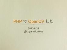 PHPでOpenCVしてみた