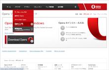 出先でPC使う時に、 #Opera ユーザーとしてする事 - c4se記:さっちゃんですよ☆
