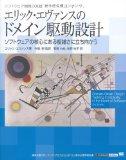 ドメインモデルの関連を表現するには - じゅんいち☆かとうの技術日誌
