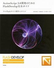 Amazon.co.jp: ActionScript3.0開発のためのFlashDevelop完全ガイド ~フルFlashサイト制作スタイル: 池田 泰延, 佐藤 陽亮, 松本 慶一郎: 本