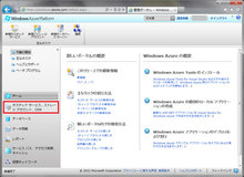 Windows Azure Table を PHP から活用する | MSDN