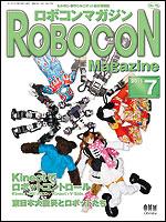 ROBOCON Magazine 2011年7月号 - --Online ROBOCON Magazine--