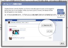 Facebookの写真へタグ付けされたときに事前にOKするか確認する方法      - Find something to smile about, everyday.