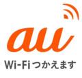 au Wi-FiをPCで利用する - おぎろぐはてブロ
