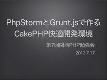 PhpStormとGrunt.jsで作るCakePHP快適開発環境