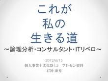 2013/06/15 個人事業主文化祭1.5 (石神)これが私の生きる道