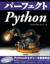 Amazon.co.jp: パーフェクトPython (PERFECT SERIES 5): Pythonサポーターズ: 本