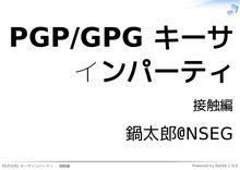 PGP/GPG キーサインパーティ 接触編