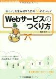 「Webサービスのつくり方」を読んだ感想 - 文系学生のプログラミング入門