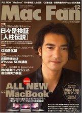Mac Fan (マックファン) 2008年 12月号