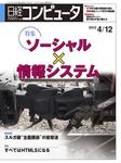 日経コンピュータ - 2012/04/12発売号