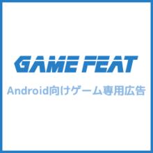 スマホゲーム専用広告ネットワーク - GAMEFEAT(ゲームフィート)