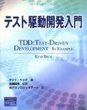 TDD Boot Camp Tokyo2013/07/27 に参加してTDD教に入信してきた #tddbc - コンユウメモ