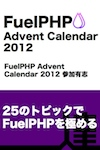 madroom project: FuelPHPのroutes.phpの値を取得する。