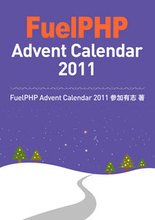 FuelPHP Advent Calendar 2011 | Gihyo Digital Publishing