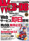 WEB+DB PRESS Vol.54|技術評論社