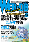 WEB+DB PRESS Vol.55|技術評論社