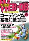 WEB+DB PRESS Vol.56|技術評論社