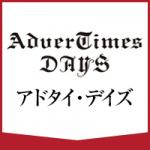 【アドタイ・デイズ】(6)ビッグデータをいかにマーケティングに活かすか | AdverTimes(アドタイ)