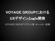 Vgにおけるuxデザインとagile開発@ハッカー道場