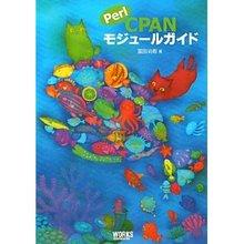 Amazon.co.jp: Perl CPANモジュールガイド: 冨田尚樹, タナカユカリ: 本