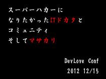DevLOVE2012 // Speaker Deck