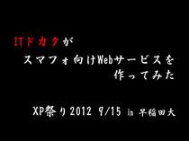 XP matsuri 2012 LT // Speaker Deck
