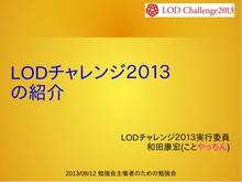 LODチャレンジ2013の紹介