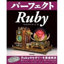 Amazon.co.jp: パーフェクトRuby (PERFECT SERIES 6): Rubyサポーターズ, すがわら まさのり, 寺田 玄太郎, 三村 益隆, 近藤 宇智朗, 橋立 友宏, 関口 亮一: 本