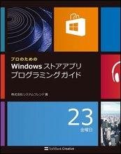 Amazon.co.jp: プロのためのWindowsストアアプリプログラミングガイド  新システムへの対応とプログラム実装のポイント: 株式会社システムフレンド: 本