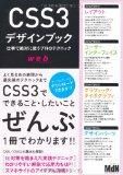【CSS3】リンクhover時の変化をふわっとさせるやつ(transition)簡単すぎわろた - 文系学生のプログラミング入門