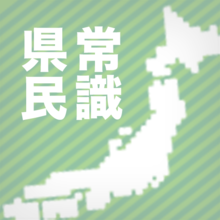 県民の常識 for iPhone, iPod touch, and iPad on the iTunes App Store