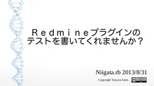 Redmineプラグインのテストを書いてくれませんか? #niigatarb