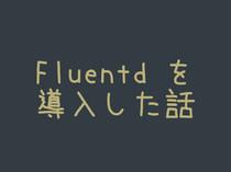 Fluentd を導入した話 // Speaker Deck