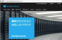 色々なクラウド上にサーバを1台作ります 第1回目 Windows Azure編 | パクえ先生 ブログ