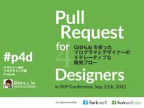 Pull Request 4 Designers - GitHubを使ったプログラマとデザイナーのイテレーティブな開発フロー // Speaker Deck
