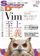 Software Design (ソフトウェアデザイン) - 2009/03/18発売号 - 雑誌のFujisan.co.jp