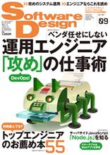 Software Design 2011年9月号|技術評論社