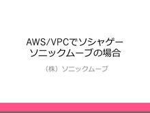 AWS VPC 事例紹介