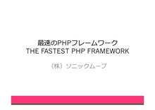 PHP最速フレームワークPhalconの紹介