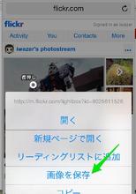 iOS Simulatorに簡単にたくさんの画像を入れる方法 - IwazerReport