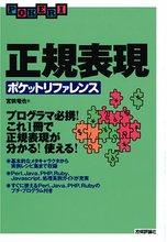 Amazon.co.jp: 正規表現ポケットリファレンス (POCKET REFERENCE): 宮前 竜也: 本